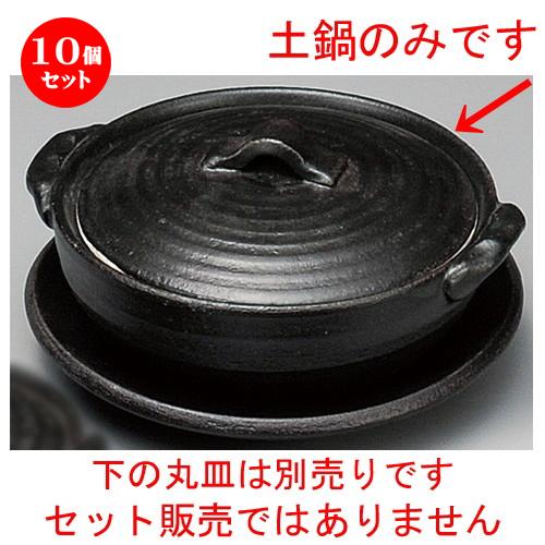 10個セット☆ 土鍋 ☆ 黒釉 4.0土鍋 [ 130 x 150 x 70mm ] 【料亭 旅館 和食器 飲食店 業務用 】