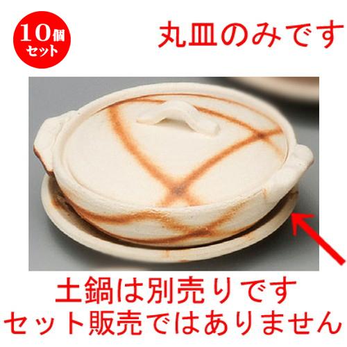 10個セット☆ 耐熱食器 ☆ 荒土焼締火だすき 3.5丸皿 [ 125 x 20mm ] 【料亭 旅館 和食器 飲食店 業務用 】