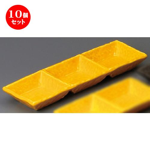 10個セット☆ 仕切薬味皿 ☆ 黄釉三品鉢 [ 223 x 73 x 26mm ] 【蕎麦屋 定食屋 和食器 飲食店 業務用 】