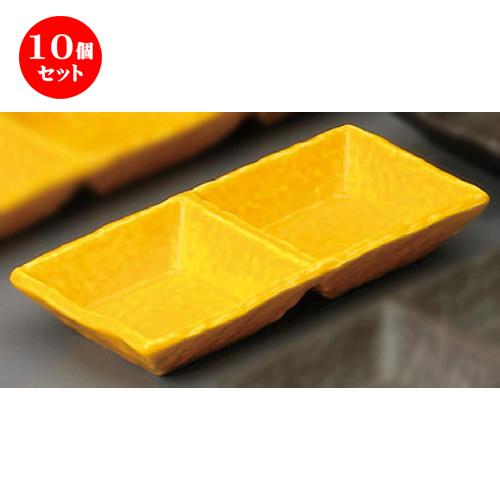 10個セット☆ 仕切薬味皿 ☆ 黄釉二品鉢 [ 149 x 75 x 26mm ] 【蕎麦屋 定食屋 和食器 飲食店 業務用 】