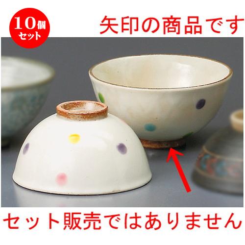 10個セット☆ 夫婦飯碗 ☆ パステルドットM茶碗 [ 121 x 64mm ] 【和食器 飲食店 お祝い 夫婦 】
