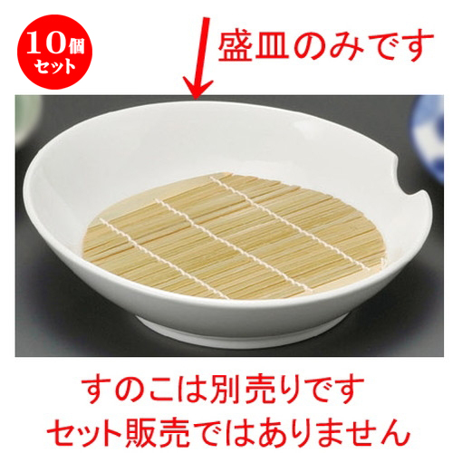 10個セット☆ 麺皿 ☆ 白磁ツキ盛皿 [ 220 x 67mm ] 【蕎麦屋 定食屋 和食器 飲食店 業務用 】