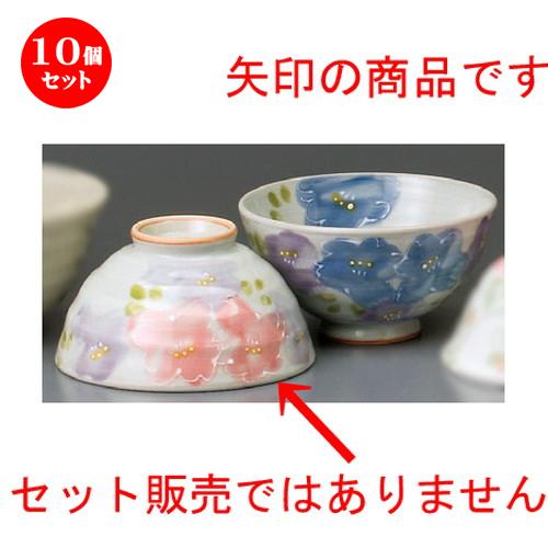 10個セット☆ 夫婦飯碗 ☆ 花束茶碗ピンク [ 113 x 59mm ] 【和食器 飲食店 お祝い 夫婦 】