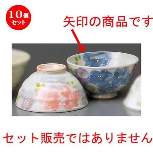 10個セット☆ 夫婦飯碗 ☆ 花束茶碗ブルー [ 113 x 59mm ] 【和食器 飲食店 お祝い 夫婦 】