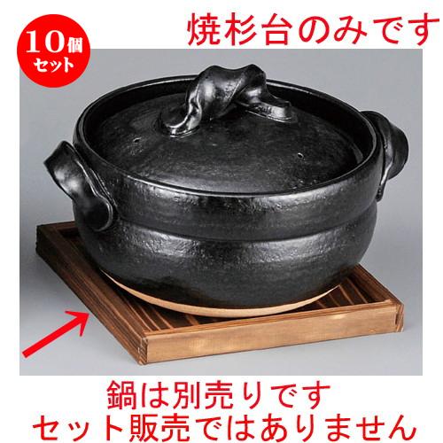 10個セット☆ 鍋用品 ☆ 焼杉台 [ 190 x 190 x 17mm ] 【旅館 和食器 飲食店 業務用 土鍋 】