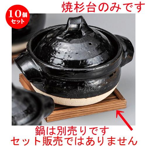 10個セット☆ 鍋用品 ☆ 焼杉台 [ 190 x 190 x 17mm ] 【旅館 和食器 飲食店 業務用 】