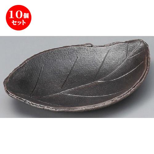 10個セット☆ 信楽焼陶板 ☆ 黒土木の葉陶板(小) [ 210 x 160 x 20mm ] 【料亭 旅館 和食器 飲食店 業務用 】