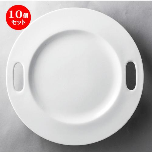 10個セット☆ 洋食器 ☆ 白30cm穴明プレート [ 300 x 25mm ] 【レストラン ホテル 飲食店 洋食器 業務用 】