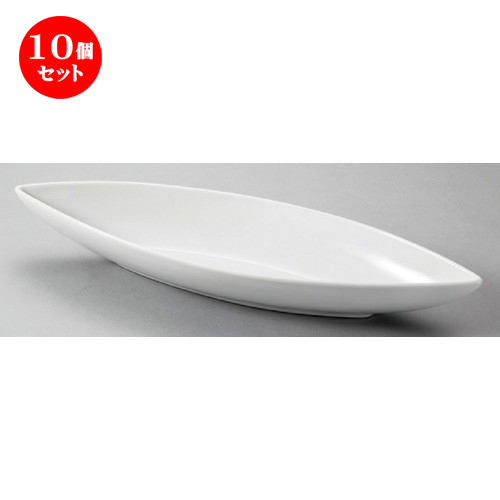 10個セット☆ 洋食器 ☆ 白ウ゛ェッスルトレー [ 360 x 105 x 50mm ] 【レストラン ホテル 飲食店 洋食器 業務用 】