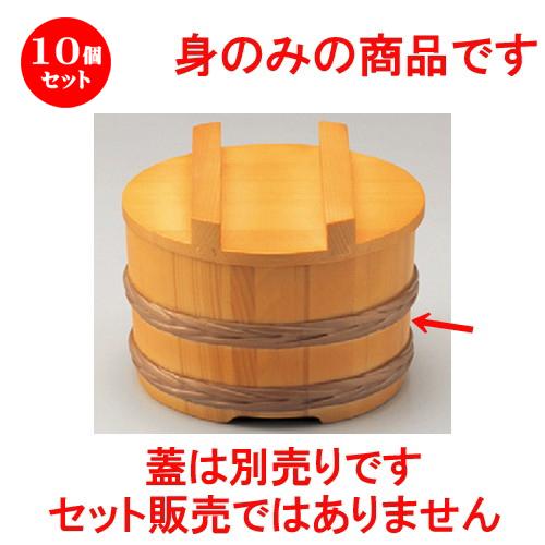 10個セット ☆ 木製品 ☆ 桶型飯器(椹色)身 [ 約140 x 90mm ] 【料亭 旅館 和食器 飲食店 業務用 】
