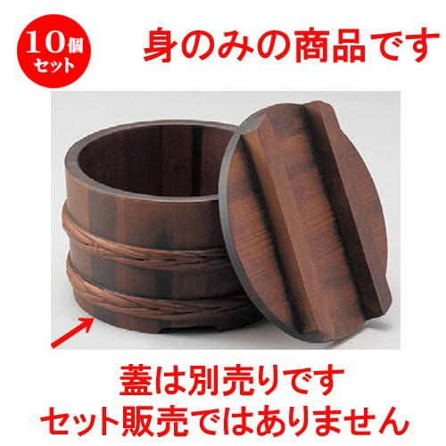 10個セット ☆ 木製品 ☆ 桶型飯器(古代色)身 [ 約140 x 90mm ] 【料亭 旅館 和食器 飲食店 業務用 】