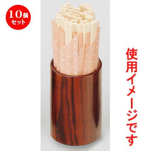 10個セット☆ 木製品 ☆ 丸型箸立(大) (ハイブラウン) [ 約95 x 130mm ] 【カフェ レストラン 飲食店 業務用 】