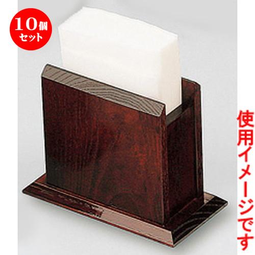 10個セット☆ 木製品 ☆ ナプキン立 (ハイブラウン) [ 約140 x 70 x 110mm ] 【カフェ レストラン 飲食店 業務用 】