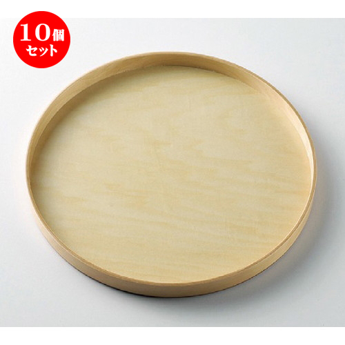10個セット☆ 懐石盆 ☆ (木)(ウ)白木24cm丸盆 [ 240 x 20mm ] 【料亭 旅館 和食器 飲食店 業務用 】
