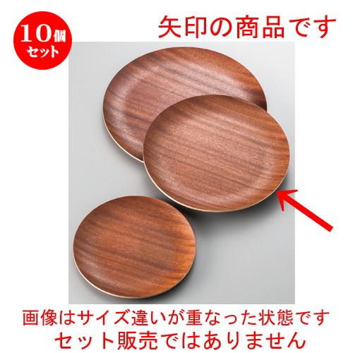 10個セット☆ 木製品 ☆ マホガニー丸トレー28cm [ 282mm ] 【カフェ 喫茶店 飲食店 業務用 】