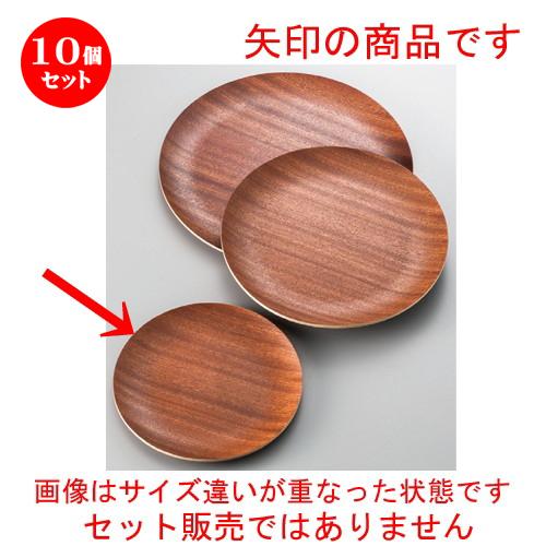 10個セット☆ 木製品 ☆ マホガニー丸トレー22cm [ 220mm ] 【カフェ 喫茶店 飲食店 業務用 】