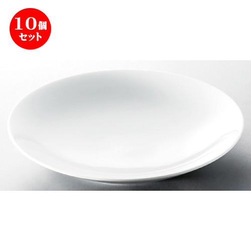 10個セット☆ 洋食器 ☆ 26cm深皿 白 [ 266 x 47mm ] 【レストラン ホテル 飲食店 洋食器 業務用 】