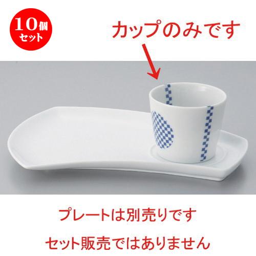 10個セット☆ 洋食器 ☆ チェッカー(Blue)マルチカップ [ 80 x 65mm・190cc ] 【レストラン ホテル 飲食店 洋食器 業務用 】