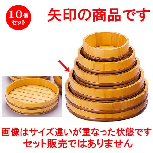 10個セット ☆ 木製品 ☆ 椹色・盛込桶(目皿付)8寸 [ 240 x 75mm ] 【料亭 旅館 和食器 飲食店 業務用 】
