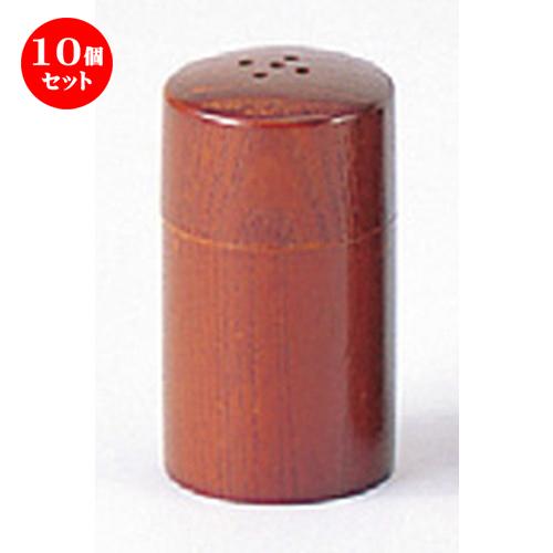 10個セット☆ 木製品 ☆ 筒型塩入(茶) [ 40 x 73mm ] 【料亭 旅館 和食器 飲食店 業務用 】