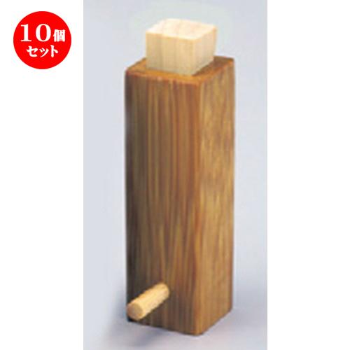 10個セット☆ 木製品 ☆ すす竹薬味入(小) [ 30 x 30 x 100mm ] 【料亭 旅館 和食器 飲食店 業務用 】