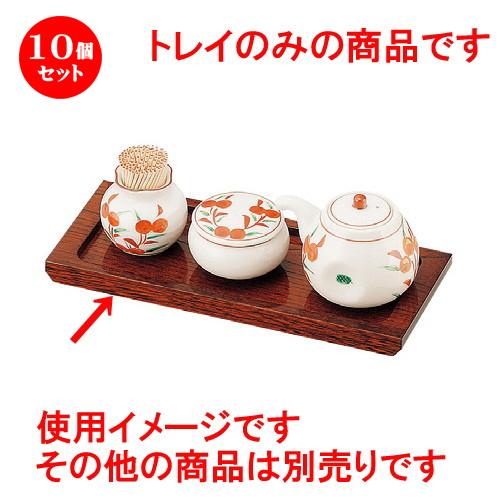 10個セット☆ 木製品 ☆ ミニトレイ(大)(ハイブラウン) [ 250 x 105 x 15mm ] 【料亭 旅館 和食器 飲食店 業務用 】