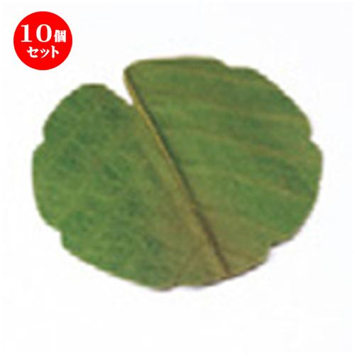10個セット☆ 木製品 ☆ 干朴葉懐敷(緑)丸型(小) 100枚入 [ 85mm ] 【料亭 旅館 和食器 飲食店 業務用 】