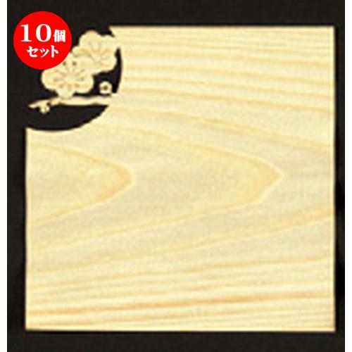 10個セット☆ 木製品 ☆ 透かし経木懐敷梅 50枚 [ 120 x 120mm ] 【料亭 旅館 和食器 飲食店 業務用 】