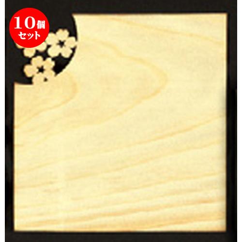10個セット☆ 木製品 ☆ 透かし経木懐敷桜 50枚 [ 120 x 120mm ] 【料亭 旅館 和食器 飲食店 業務用 】