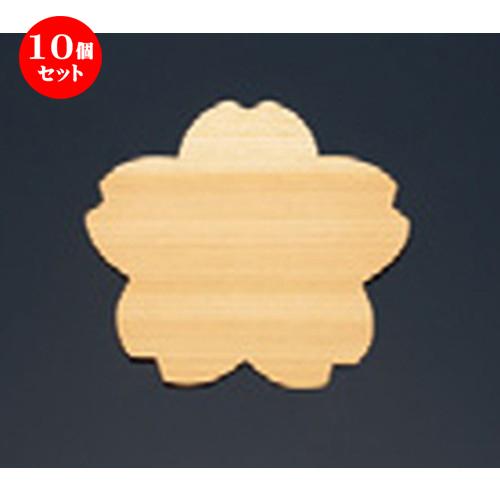 10個セット☆ 木製品 ☆ 杉懐敷桜(100枚入) [ 110 x 110 x t0.6mm ] 【料亭 旅館 和食器 飲食店 業務用 】