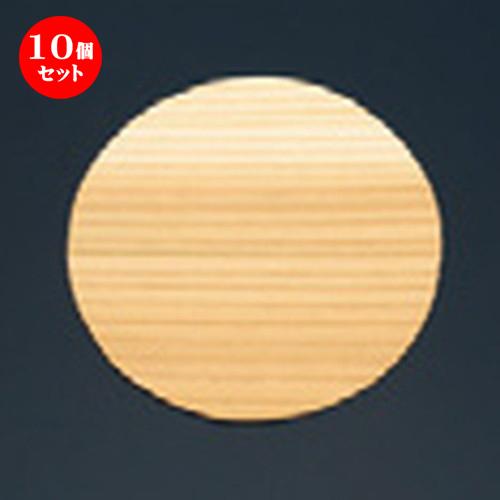 10個セット☆ 木製品 ☆ 杉懐敷満月(100枚入) [ 108 x t0.6mm ] 【料亭 旅館 和食器 飲食店 業務用 】