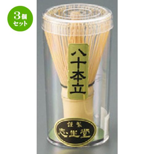 3個セット☆ 抹茶碗 ☆ 茶せんC-80本立 【茶道 お土産 和食器 飲食店 業務用 お抹茶 野点 茶室 床の間 】