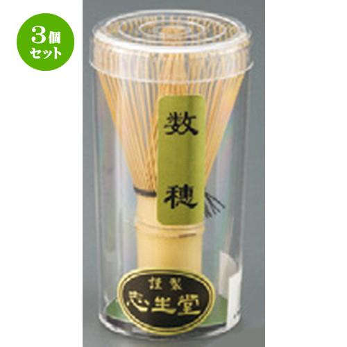 3個セット☆ 抹茶碗 ☆ 茶せん C-2数穂 【茶道 お土産 和食器 飲食店 業務用 お抹茶 野点 茶室 】