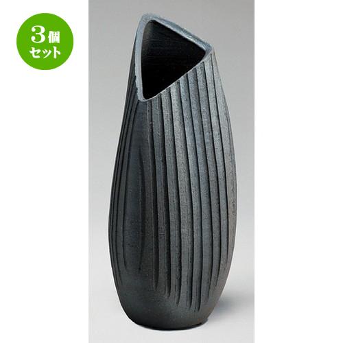 3個セット☆ 花器 ☆ 黒銀彩花入 [ 390 x 160mm ] 【インテリア 和室 華道 花瓶 】