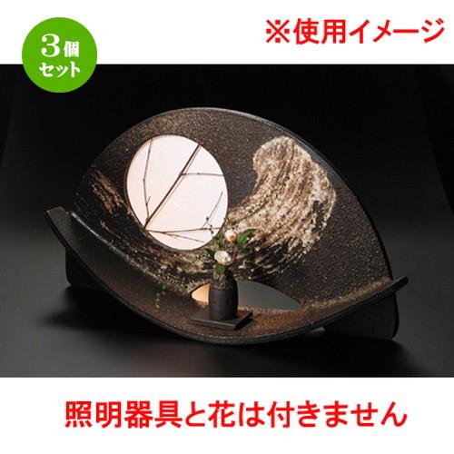 3個セット☆ 花器 ☆ 刷毛目扇形花器(大) [ 630 x 150 x 340mm ] 【インテリア 和室 華道 花瓶 】