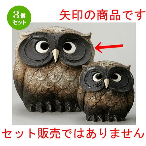 3個セット☆ 置物 ☆ 15号福太郎 [ 430 x 340 x 470mm ] 【インテリア 置物 縁起物 梟 フクロウ ふくろう 】
