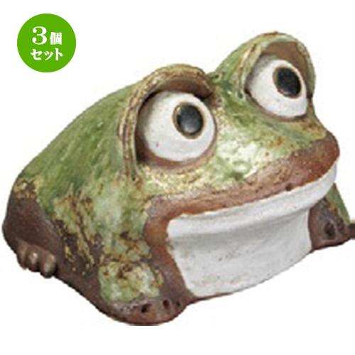 3個セット☆ 置物 ☆ 出目蛙 (豆) [ 125 x 140 x 95mm ] 【インテリア 置物 かわいい カエル 】