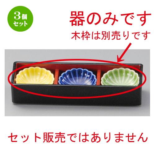 3個セット☆ 珍味 ☆ 菊型枠付珍味(小)揃 [ 56 x 19mm ] 【料亭 旅館 和食器 飲食店 業務用 】
