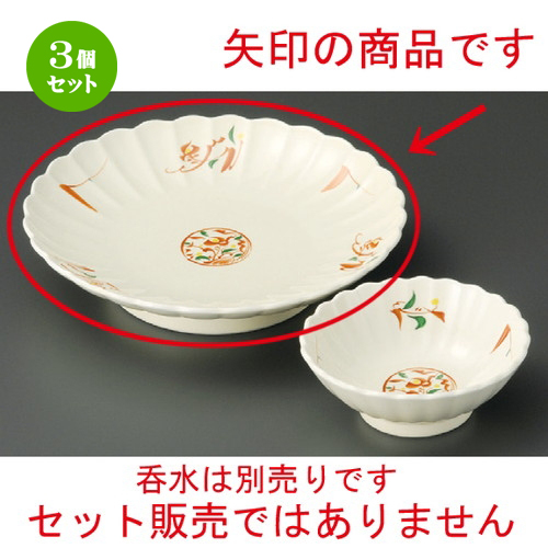 3個セット☆ 天ぷら皿 ☆ 赤絵みのり菊型天皿 [ 210mm ] 【料亭 旅館 和食器 飲食店 業務用 】