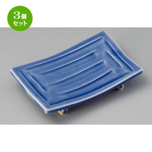 3個セット☆ 焼物皿 ☆ 青釉ソギまな板焼物皿 [ 218 x 142 x 48mm ] 【料亭 旅館 和食器 飲食店 業務用 】