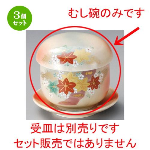 3個セット むし碗 / 錦春秋むし碗 [ 83 x 87mm ] | 茶碗蒸し ちゃわんむし 蒸し器 寿司屋 碗 むし碗 食器 業務用 飲食店 おしゃれ かわいい ギフト プレゼント 引き出物 誕生日 贈り物 贈答品
