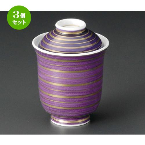 3個セット☆ 小吸碗 ☆ 紫金筋小吸碗 [ 76 x 98mm ] 【料亭 旅館 和食器 飲食店 業務用 】
