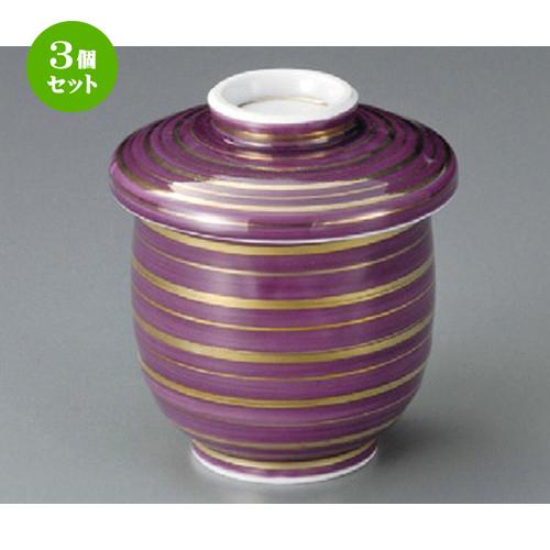 3個セット むし碗 / 紫金駒筋むし碗 [ 83 x 90mm ] | 茶碗蒸し ちゃわんむし 蒸し器 寿司屋 碗 むし碗 食器 業務用 飲食店 おしゃれ かわいい ギフト プレゼント 引き出物 誕生日 贈り物 贈答品