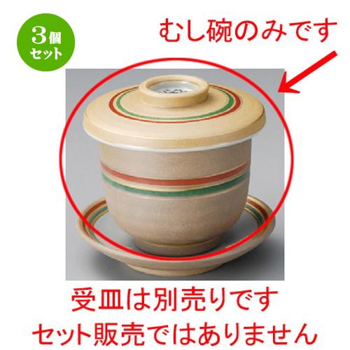 3個セット むし碗 / 錦古代むし碗 [ 80 x 85mm ] | 茶碗蒸し ちゃわんむし 蒸し器 寿司屋 碗 人気 おすすめ 食器 業務用 飲食店 おしゃれ かわいい ギフト プレゼント 引き出物 誕生日 贈り物 贈答品