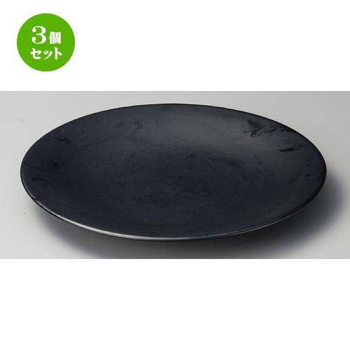 3個セット ☆ 大皿 ☆ 黒マット尺2大皿 [ 380 x 45mm ] 【料亭 旅館 和食器 飲食店 業務用 】