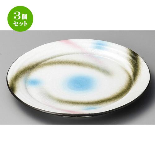 3個セット ☆ 大皿 ☆ レインボー7.5丸皿 [ 236mm ] 【料亭 旅館 和食器 飲食店 業務用 】