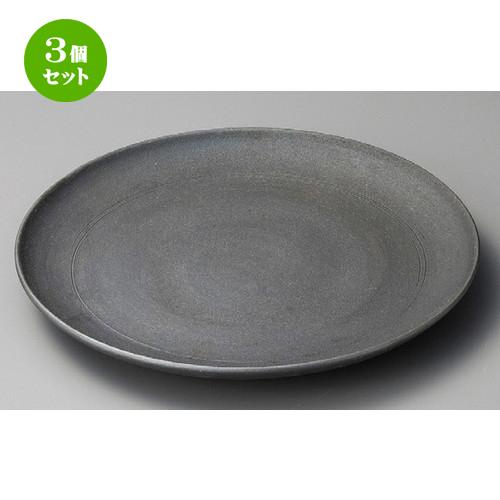 3個セット ☆ 大皿 ☆ 黒焼締8.0丸皿 [ 250 x 40mm ] 【料亭 旅館 和食器 飲食店 業務用 】