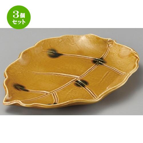 3個セット☆ 変形皿 ☆ 木葉尺二大皿 [ 360 x 260mm ] 【料亭 旅館 和食器 飲食店 業務用 】