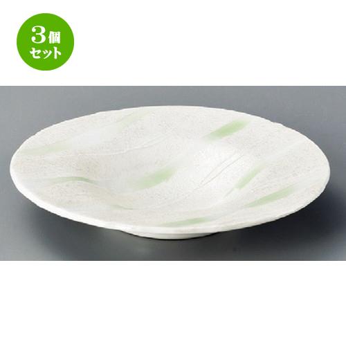 3個セット☆ 丸皿 ☆ ヒワ一珍帽子型和皿 [ 213 x 32mm ] 【料亭 旅館 和食器 飲食店 業務用 】