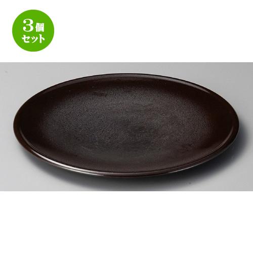 3個セット ☆ 大皿 ☆ 宴(黒)35cm大皿 [ 357 x 33mm ] 【料亭 旅館 和食器 飲食店 業務用 】